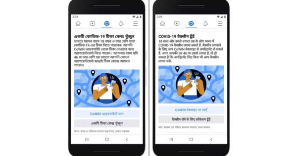 Facebook Details Steps to Help India Battle Covid-19 Wave